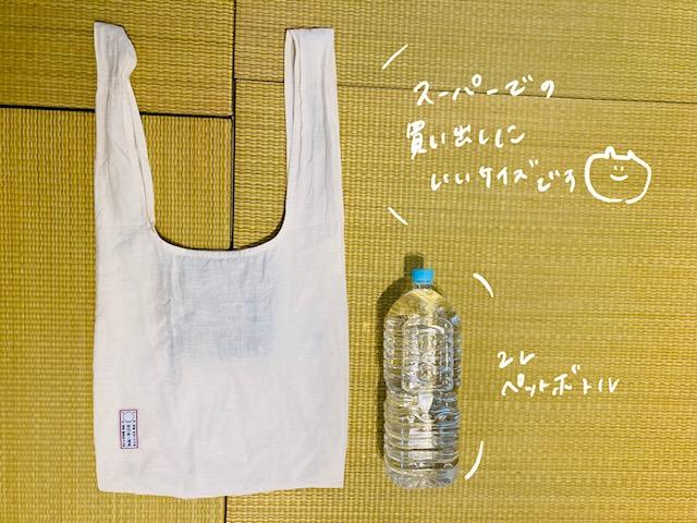 茅乃舎のエコバッグ、2lペットボトルと比較した大きさ