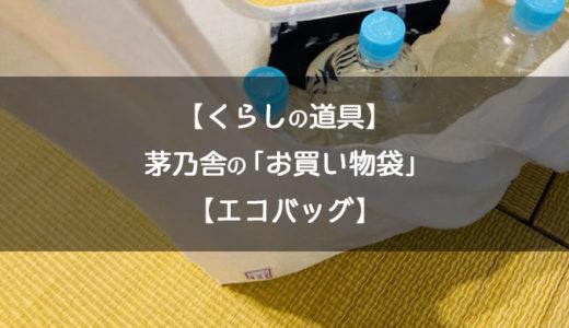【エコバッグ】茅乃舎のお買い物袋レビュー【収納◎/軽さ◎/肌触り◎/肩掛け可】