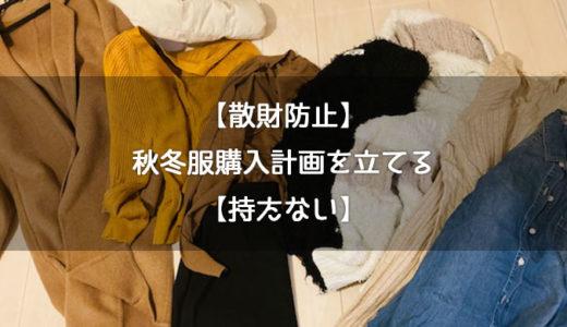 【散財防止】秋冬服購入の計画を立てる~アラサーOL秋の衣替え2020~