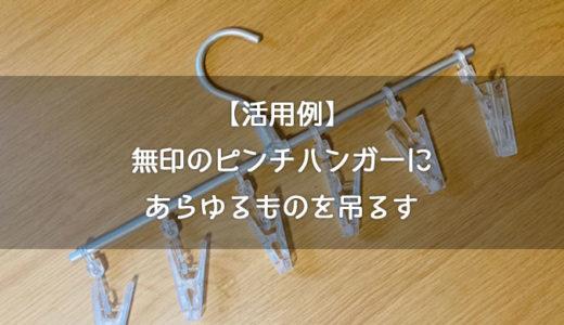 【活用例】無印のアルミ直線ハンガーにあらゆるものを吊るす【洗濯に、収納に】