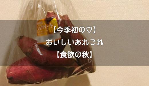 【今秋初の……❤️】秋の幸せ、おいしいものたち