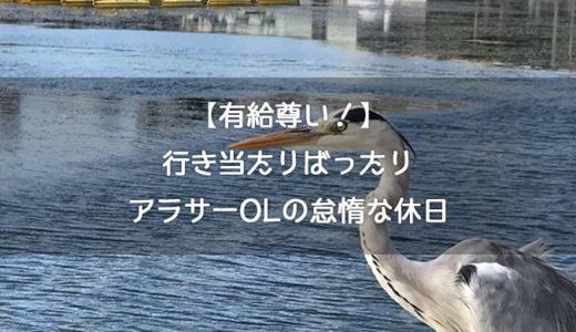 【アラサーOLの有給休暇】早起き朝カフェ/無印・中川政七商店購入品/やっぱり公園で寛ぐ