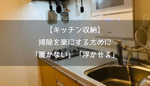 【キッチン収納】キッチンリセットは「浮かす」「置かない」で面倒のハードルを除いておくと◎