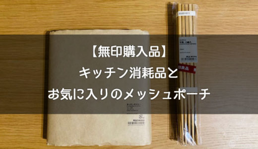 無印良品購入品~キッチン消耗品とお気に入りのメッシュケース~