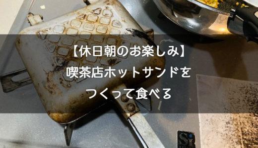 【休日朝の過ごし方】直火焼ホットサンドで朝食/作り方とおすすめホットサンドメーカーの紹介