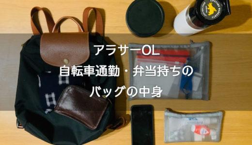 【かばんの中身】アラサーOLの通勤、できるだけ軽くでも必要なものは持ち歩きたい