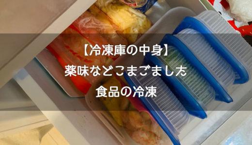 薬味などこまごました食品の冷凍はジップロックがやっぱり便利