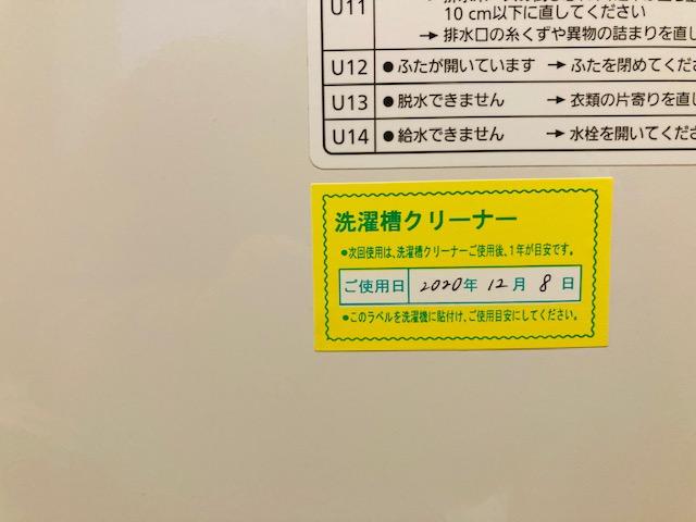 洗濯槽掃除_頻度