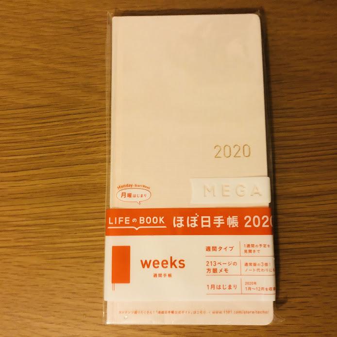 ほぼ日手帳weekMEGA