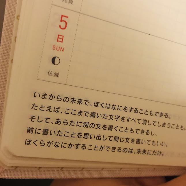 ほぼ日手帳weekMEGAことば