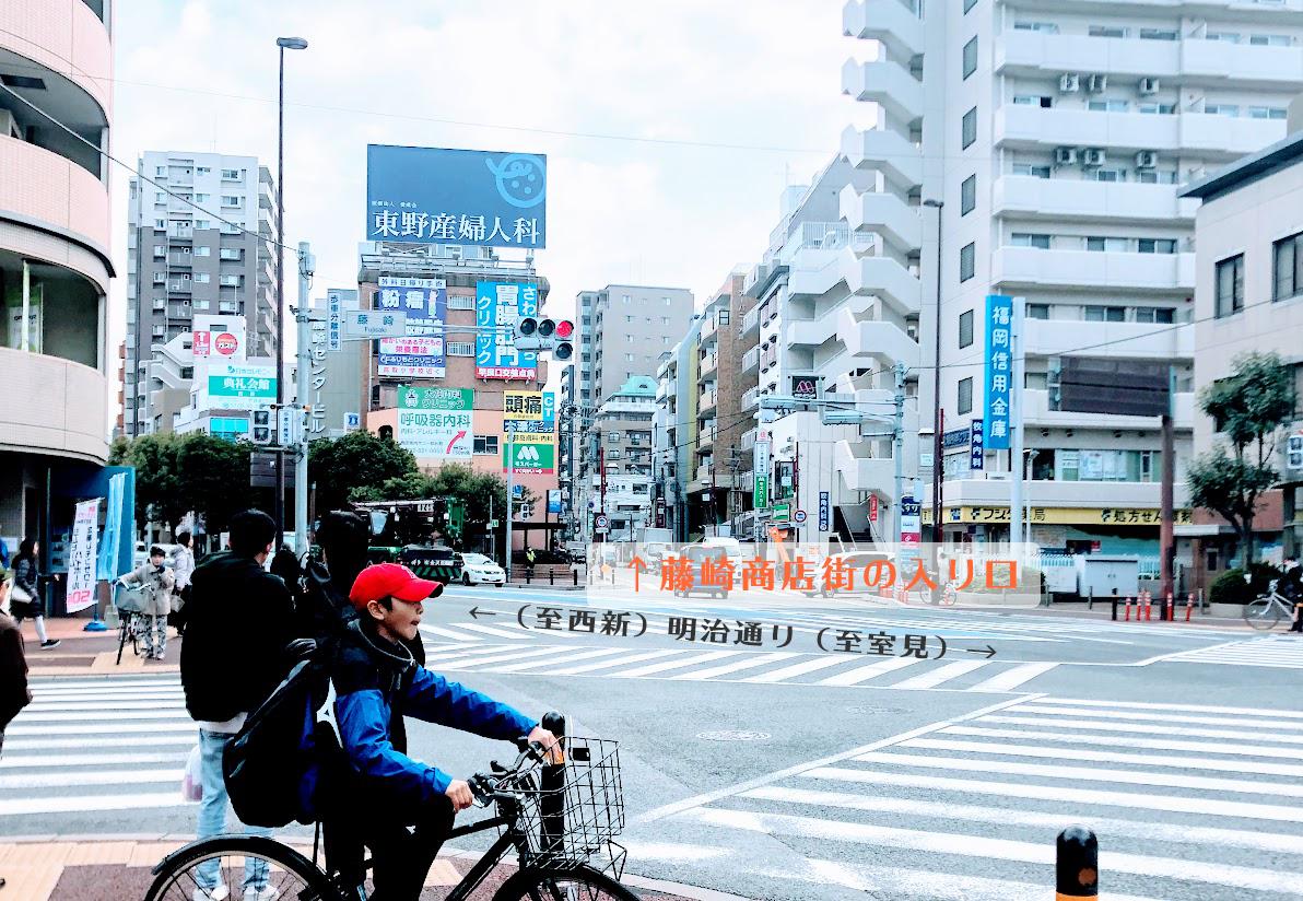 藤崎の交差点