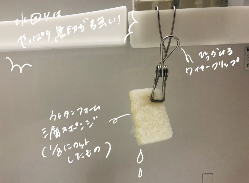 洗面台のスポンジは無印のクリップで吊す