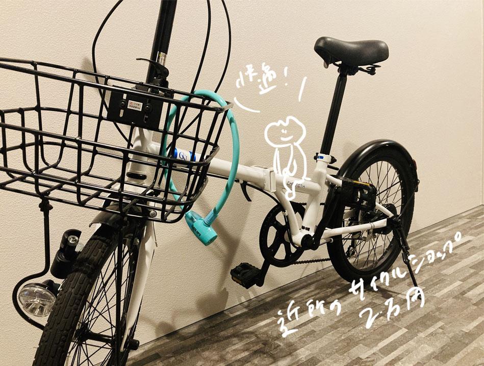コロナ禍で買った折り畳み自転車2万円