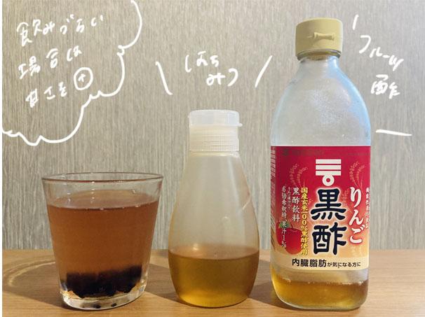 蜂蜜 フルーツ酢 黒豆黒酢