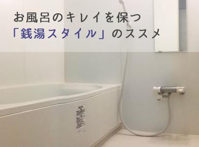 【何も置かない】お風呂のキレイを保つ「銭湯スタイル」のススメ