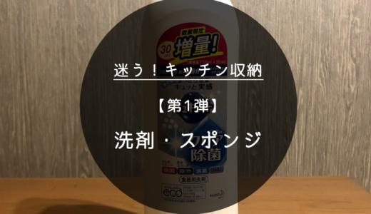 【キッチン収納】生活感が出がちなスポンジ・食器用洗剤周りをどうにかしたい