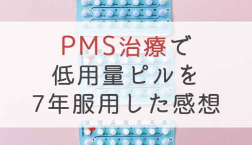 PMS治療で低用量ピルを約7年服用した感想