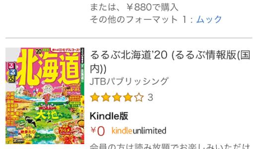 【0円】kindle unlimited でダウンロードした『るるぶ』が大活躍