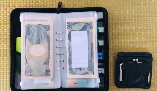 無印良品「パスポートケース」で家計管理・キャッシュレス派の活用例