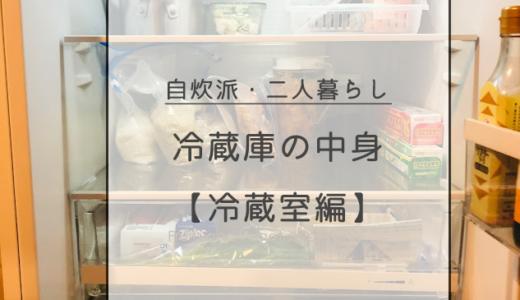 自炊派・二人暮らしの冷蔵庫の中身【冷蔵室編】