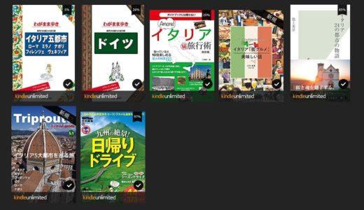 【Kindle unlimitedの活用法】旅行準備に。読み放題のガイドブックや関連書籍をDL