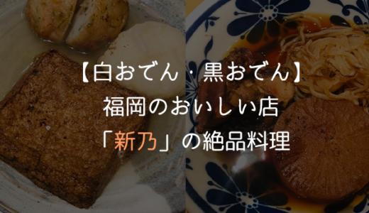 【福岡グルメ】寒くなると行きたくなる「新乃」黒おでん・白おでん、そのほか料理も絶品