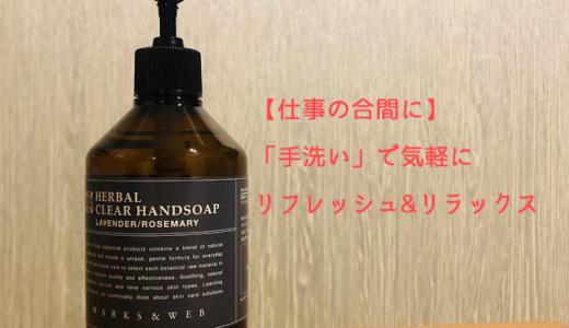 【仕事の合間に】「手洗い」は気軽にできるリフレッシュ&リラックス法