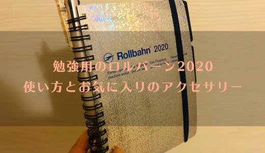 勉強用のロルバーンの使い方とお気に入りのアクセサリー/おまけにロルバーンフレキシブルの紹介