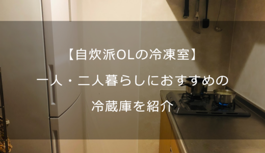 自炊派OLの冷凍室へのこだわり/冷凍庫の中身/一人暮らし・二人暮らしにおすすめしたい冷蔵庫