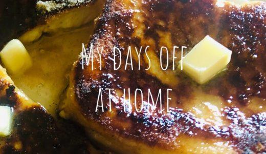 インドアを満喫するアラサーOLの3連休。フレンチトーストつくったり鶏ハムつくったり