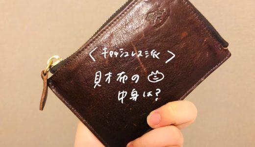 アラサーOL・キャッシュレス派の財布の中身(改)鍵を入れてもミニマル・薄いのがいい