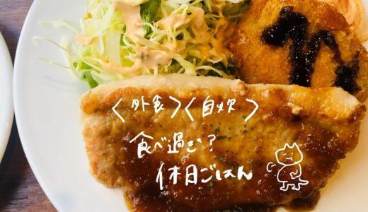 【食べ過ぎ】アラサー二人暮らしの休日ご飯【自炊・外食・出張のお土産】