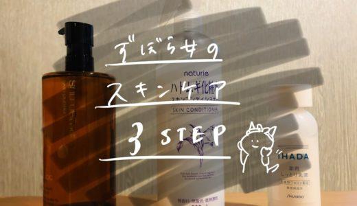 ずぼらが過ぎて洗顔~保湿まで3ステップになったアラサーOLのスキンケアの近況