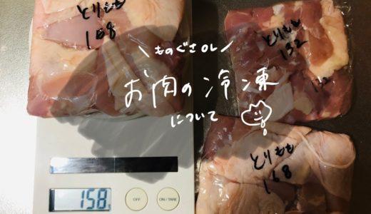 【食品の備蓄】お肉は買ってきたらすぐ小分けに、薄くして立てて収納【冷凍庫収納】
