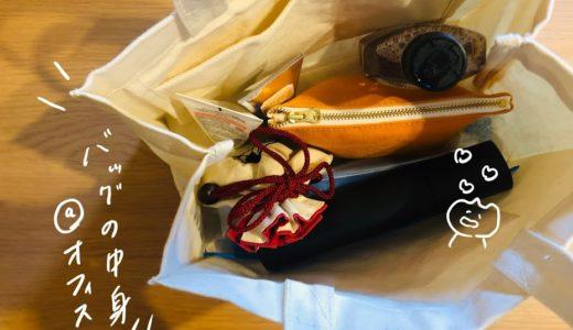 【バッグの中身@オフィス】アラサーOLが会社で快適に過ごすための置き私物