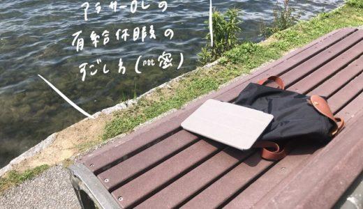 【アラサーのOL有給休暇】「密じゃない」一人時間の過ごし方と福岡・大濠公園の紹介