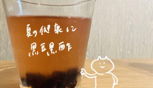 【アラサーOLの健康】簡単にできる健康・ダイエット食品「黒豆黒酢」をつくる