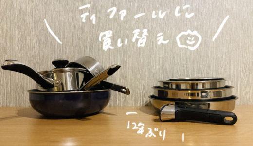 【定番】ティファール鍋セットを12年ぶりに買い替え/10年以上使って実感するおすすめのポイント【一人暮らしの自炊にも】