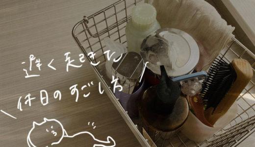 アラサーOLの遅く起きた休日。ご飯食べてシーツを洗って平日の残りをだらだら片付ける