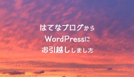 はてなブログproからWordPressへ引っ越しました!【羽田空港サーバーの無料移行サービス】