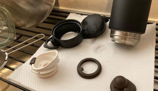 【自炊OLの水筒】食洗器で洗えるサーモスのケータイマグはズボラにも優しい【レビュー】