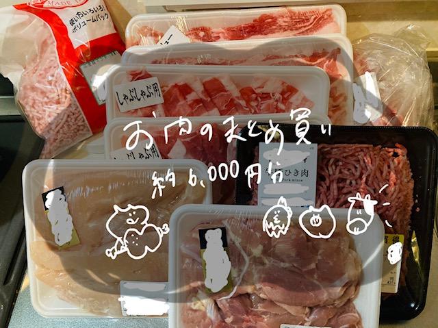 自炊_肉のまとめ買い