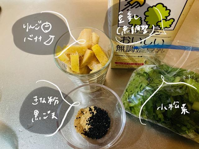 スムージーのレシピ_材料_バナナりんご小松菜きな粉黒ゴマ