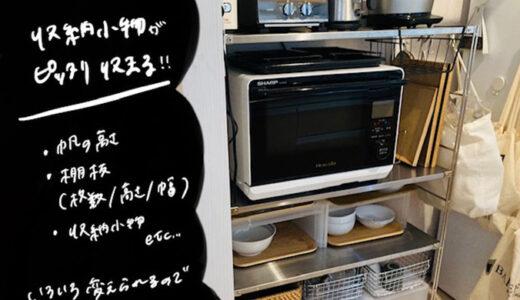 【無印購入品】キッチン収納(食器棚)を久々に見直し【引き出し】