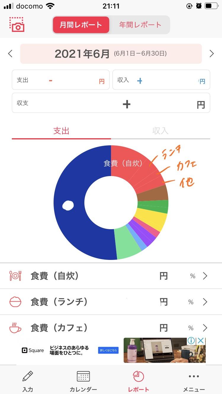 シンプル家計簿アプリ_集計