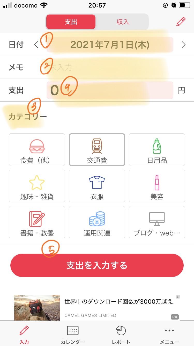 シンプル家計簿アプリ_入力画面