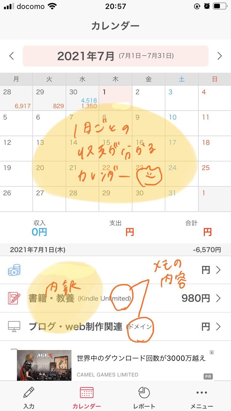 シンプル家計簿アプリ_カレンダー