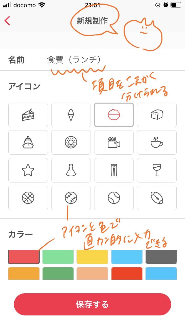 シンプル家計簿アプリ_費目作成画面