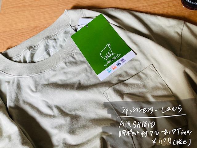 しまむら_おしゃれTシャツ770円(税込)
