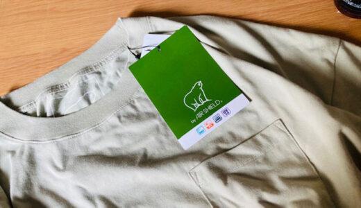 """【しまむら】My定番品を求めて〜安い・おしゃれ・機能的なTシャツ""""AIR SHIELD""""を夫にプレゼント【PR】"""